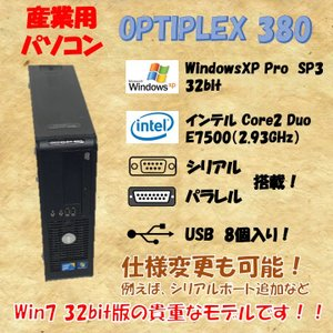 DELL OPTIPLEX 380 Windows7 Pro 32bit core 2 duo E7500 2.93GHz 4GB HDD 250GB 30日保証|s-bpc-ys