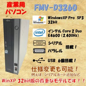 富士通 D3260 WindowsXP Pro 32bit SP3 core 2 duo E4600 2.40GHz 4GB HDD 80GB 30日保証|s-bpc-ys
