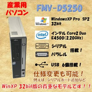 富士通 D5250 WindowsXP Pro 32bit SP2 core 2 duo 2.20GHz 4GB HDD 80GB 30日保証|s-bpc-ys