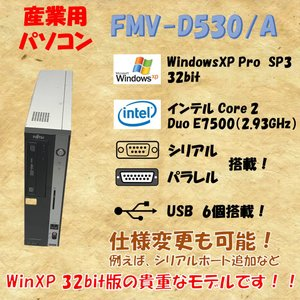 富士通 D530/A WindowsXP Pro 32bit SP3 core 2 duo 2.93GHz 4GB HDD 160GB 30日保証|s-bpc-ys
