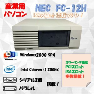 NEC FC98-NX FC-12H model SB Windows2000 SP4 HDD 80GB ミラーリング機能 30日保証|s-bpc-ys