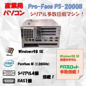 Pro-Face PS-2000B Windows98 SE PentiumIII 1.00GHz 512MB HDD 20GB 30日保証|s-bpc-ys