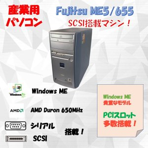 富士通 ME5/655 WindowsME AMD Duron 650MHz 512MB CF 16GB SCSI 30日保証|s-bpc-ys