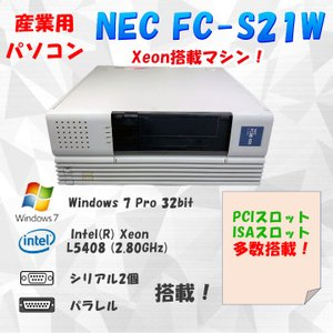 NEC FC98-NX FC-S21W model S71CA5 Windows7 Pro 32bit HDD 160GB 30日保証|s-bpc-ys