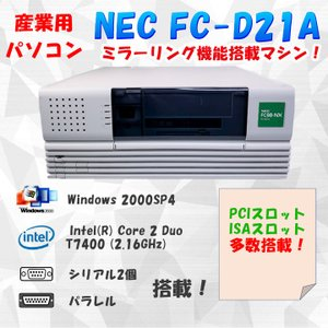 NEC FC98-NX FC-D21A model S24V5Z Windows2000 SP4 HDD 80GB ミラーリング機能 30日保証|s-bpc-ys