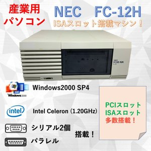 [美品] NEC FC98-NX FC-12H modelS2 Windows2000 SP4 HDD 40GB 30日保証|s-bpc-ys