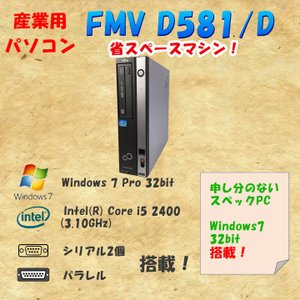 富士通 D581/D Windows7 Pro 32bit core i5 2400 3.10GHz 4GB HDD 250GB 30日保証|s-bpc-ys