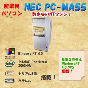 NEC Mate NX MA55J/M WindowsNT PentiumIII 550MHz 160MB HDD 2GB 30日保証 s-bpc-ys