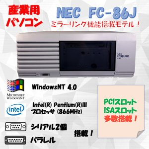 NEC FC98-NX FC-86J model SNM WindowsNT4.0 HDD 80GB×2 ミラーリング機能 30日保証|s-bpc-ys
