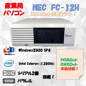 NEC FC98-NX FC-12H modelS2 Windows2000 SP4 SSD 24GB 30日保証|s-bpc-ys