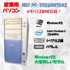NEC PC-VS26DM7DA2 Windows95 Pentium II 266MHz メモリ 128MB HDD 4GB  30日保証 s-bpc-ys