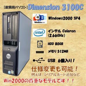 DELL Dimension 3100C Windows2000 SP4 Celeron 2.66GHz 512MB HDD 80GB 30日保証|s-bpc-ys