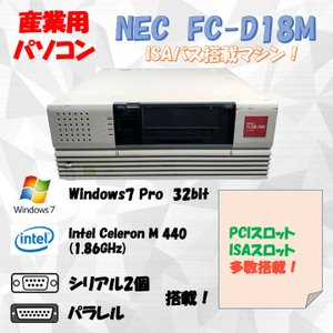 NEC FC98-NX FC-D18M (S73Q5Z) Windows7 Pro 32bit Celeron M 440 (1.86GHz) HDD 320GB 30日保証|s-bpc-ys