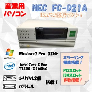 NEC FC98-NX FC-D21A model S74Q5Z Windows7 Pro 32bit HDD 320GB×2 ミラーリング機能 30日保証|s-bpc-ys