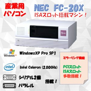 NEC FC98-NX FC-20X(modelSB2Z)  WindowsXP Pro SP1 80GB×2 ミラーリング機能 30日保証 s-bpc-ys