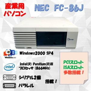 NEC FC98-NX FC-86J model S2 Windows2000 HDD 40GB 希少モデル 30日保証|s-bpc-ys