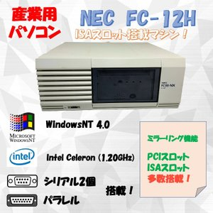 NEC FC98-NX FC-12H modelSN/M WindowsNT4.0 SP6 HDD 40GB×2 ミラーリング機能 30日保証 s-bpc-ys