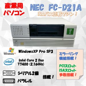 NEC FC98-NX FC-D21A (SX2V5Z) WindowsXP Pro 32bit SP3 HDD 80GB×2 ミラーリング搭載 30日保証|s-bpc-ys