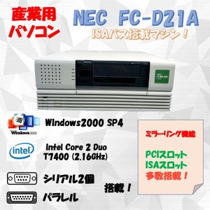 NEC FC98-NX FC-D21A (S22V5Z) WindowsXP 2000 SP4 HDD 80GB×2 ミラーリング搭載 30日保証|s-bpc-ys