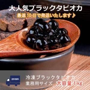 タピオカ 冷凍ブラックタピオカ ブラックタピオカ 冷凍タピオカ 業務用 冷凍 冷凍タイプ 大容量 1kg 韓国 台湾