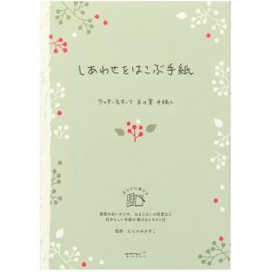 ミドリ 便箋 しあわせ 木の実柄 20467006/手紙/レター/便箋【メール便OK】|s-bunkadou