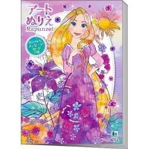 ラプンツェルアート ぬりえ ラプンツェル Rapunzel ショウワノート 5005701701ディズニー プリンセス メール便OK|s-bunkadou