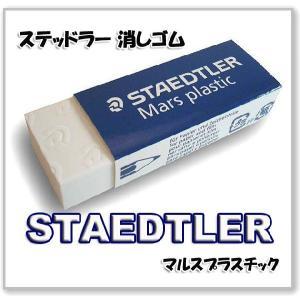 消しゴム/マルスプラスチック/526 50/ステッドラー【メール便OK】|s-bunkadou