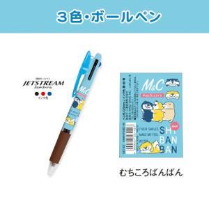しばんばん ジェットストリーム 3色ボールペン 56142 マインドウェイブ しばいぬ 柴犬 ボールペン メール便OK|s-bunkadou