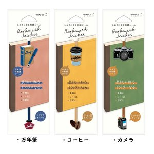 ミドリ しおり シール 刺繍 万年筆 コーヒー カメラ  82465 82467 82468 デザインフィル メール便OK|s-bunkadou