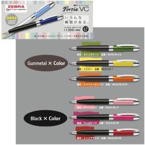 フォルティアVC 限定色バイカラー 油性ボールペン 0.7 BA93BI ビジネス 限定 メール便OK|s-bunkadou
