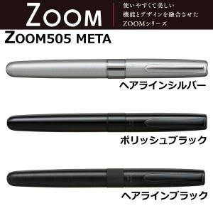 ZOOM505 META ヘアラインブラック 水性ボールペン BW-LZB トンボ鉛筆 進学祝 就職祝 プレゼント(メール便OK)|s-bunkadou