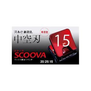 スクーバ/SCOOVA/軽あけパンチ/中空刃/最大穴あけ枚数15枚/DP-15T/MAX|s-bunkadou