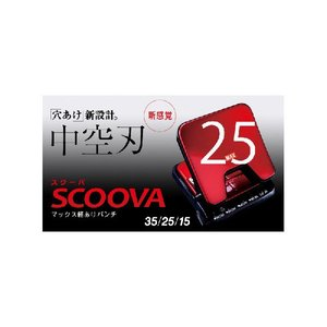 スクーバ/SCOOVA/軽あけパンチ/中空刃/最大穴あけ枚数25枚/DP-25T/MAX|s-bunkadou