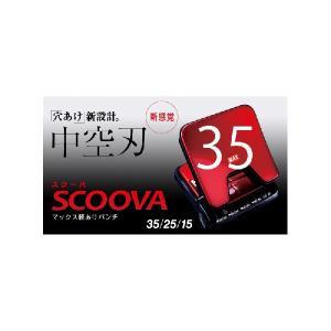 スクーバ/SCOOVA/軽あけパンチ/中空刃/最大穴あけ枚数35枚/DP-35T/MAX|s-bunkadou