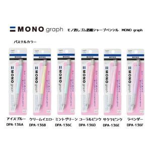 ◆ MONO graph パステルカラー 登場 ◆  パステルカラーが大好きな女子は☆要チェック☆ ...