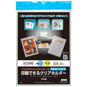 印刷できるクリアホルダー /DPF3/A4サイズ/3枚入/フエキ/クリアファイル【DM便OK】 s-bunkadou