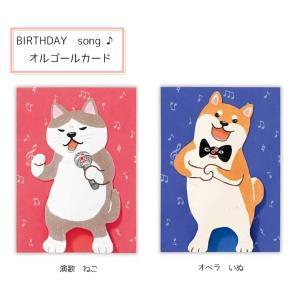 バースデーカード オペライヌ 演歌猫 オルゴール EAO-75 日本ホールマーク メール便OK 誕生お祝い メッセージカード|s-bunkadou