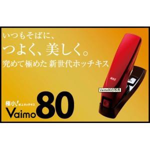 卓上ホッチキス/Vaimo80/バイモ エイティ/HD-11UFL/マックス|s-bunkadou