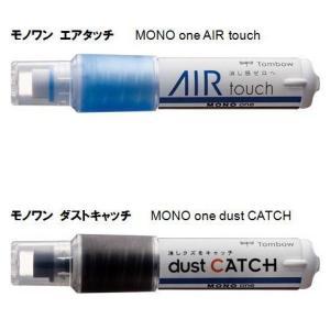 モノワン/ホルダー消しゴムMONO・ONE/エアタッチ/ダストキャッチ/JCB-116/JCB-117/トンボ【メール便OK】|s-bunkadou