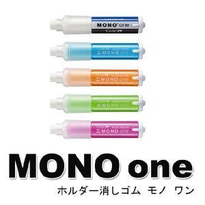 ホルダー消しゴムMONO・ONE/モノワン/JCB111M/トンボ【メール便OK】|s-bunkadou