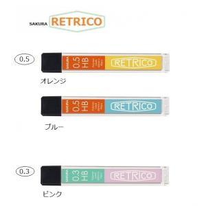 RETRICO レトリコ 替え芯 K-5R 0.5 0.3 サクラクレパス 勉強 学生 仕事 レトロ かわいい メール便OK s-bunkadou