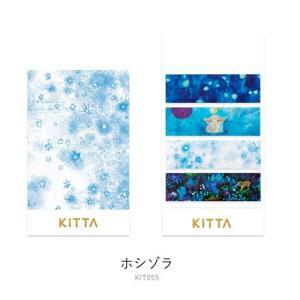 キングジム KITTA キッタ ホシゾラ KIT055(10枚×4柄) ちいさく持てる マスキングテープ メール便OK|s-bunkadou