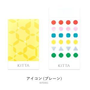 キングジム KITTA キッタ シール KITD001 アイコン(プレーン) ちいさく持てる マスキングテープ メール便OK|s-bunkadou