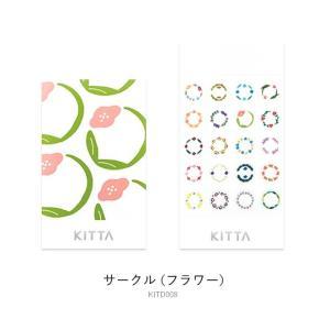 キングジム KITTA キッタ シール KITD008 サークル(フラワー) ちいさく持てる マスキングテープ メール便OK|s-bunkadou