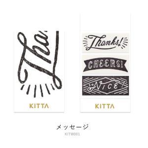 キングジム KITTA キッタ メッセージ KITW001(10枚×4柄) ちいさく持てる マスキングテープ メール便OK|s-bunkadou