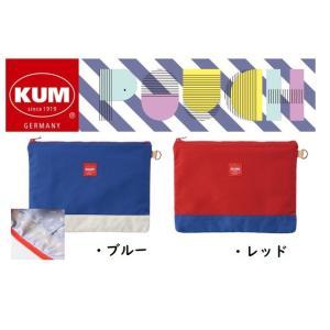 レイメイ KUM A4サイズ ポーチ ドイツ製 KM167 メール便NG|s-bunkadou
