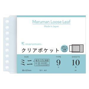 【マルマン】 クリアポケットミニ / 95X137 9穴 10枚 / L485 /【メール便OK】 s-bunkadou