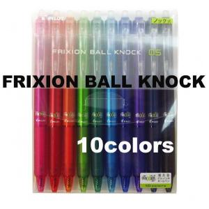 消えるボールペン/フリクションボール ノック/0.5/0.7/10色セット/LFBK-230EF-10C/LFBK-230F-10C/パイロット【メール便OK】|s-bunkadou