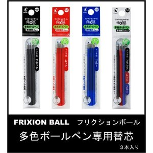 フリクションボール3 替芯/0.5mm替芯 3本セット/LFBTRF30EF/パイロット【メール便OK】|s-bunkadou