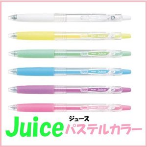 Juice*ジュース/パステルカラー/0.5/LJU-10EF/パイロット【メール便OK】|s-bunkadou